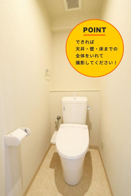 トイレ全体の写真を撮る【天井・壁・床が写るように】※なるべく正面から撮って下さい