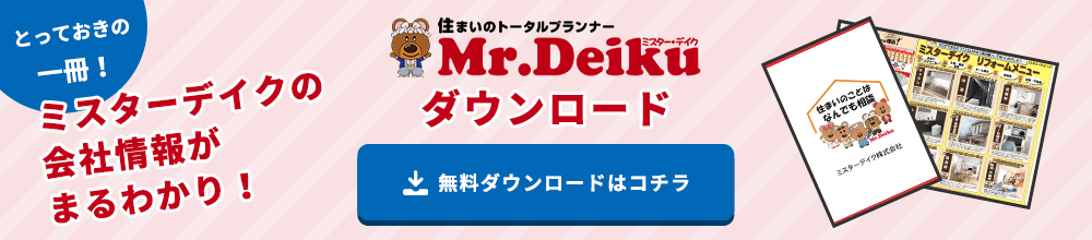 ミスターデイク ダウンロード