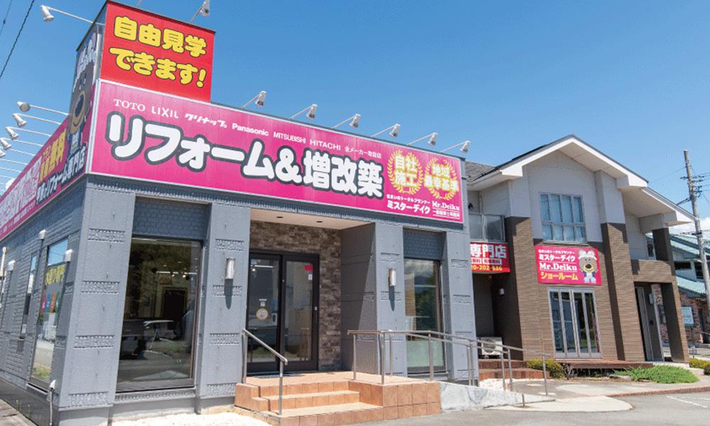 ミスターデイク 甲府昭和店(本社)