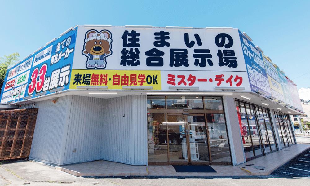 ミスターデイク 甲府東店