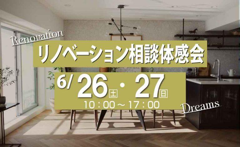 【リノベーションご検討中の方必見】6月26日(土)27日(日)LDKリノベーション&リノベーション体験会・相談会  開催  #山梨#リフォーム#リノベーション#地元密着#OPEN