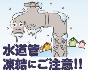 凍結注意!!