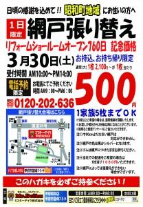 3/30  網戸イベント開催予定