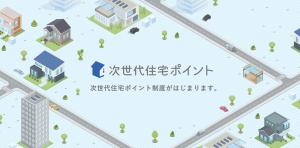 次世代住宅ポイント始まる!