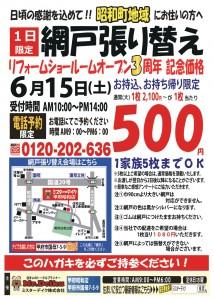 6/15 網戸イベント復活!