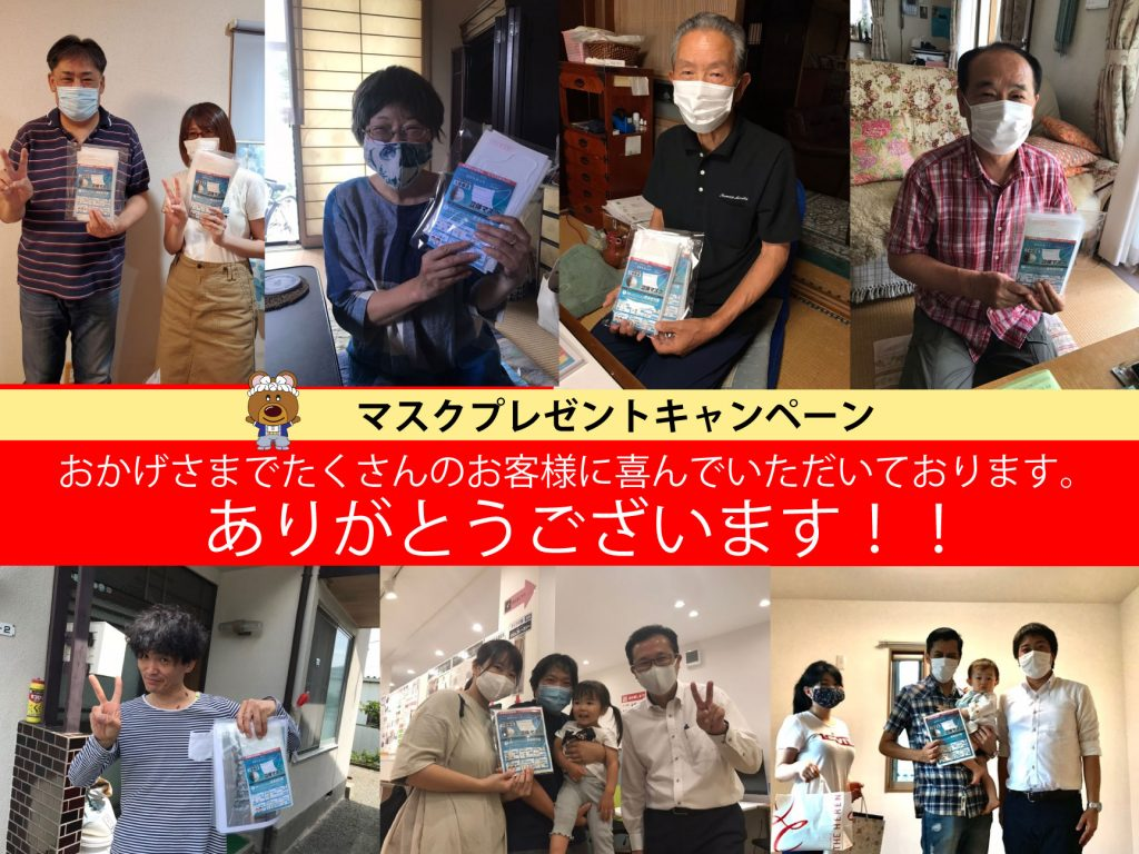 【マスクキャンペーン】たくさんの方に喜んでいただいております!