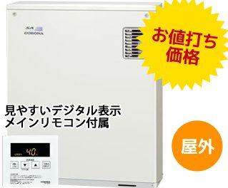 【水道直圧】CORONAエコノミー 給湯専用タイプ 38.4kw