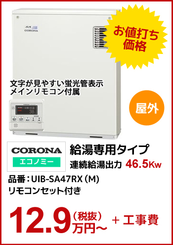 【水道直圧】CORONAエコノミー 給湯専用タイプ 46.5kw
