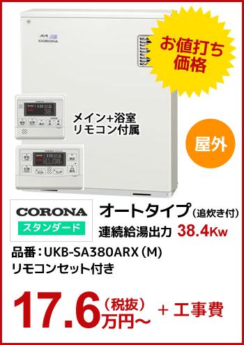 【水道直圧】CORONAスタンダード オートタイプ(追炊き付) 38.4kw