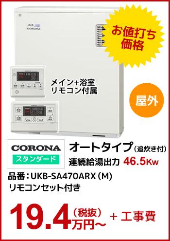 【水道直圧】CORONAスタンダード オートタイプ(追炊き付) 46.5kw