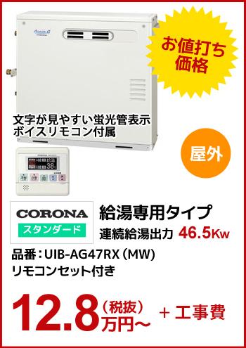 【ガス化直圧】CORONAスタンダード 給湯専用タイプ 46.5kw