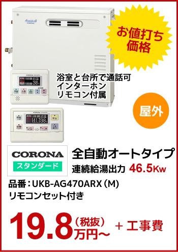 【ガス化直圧】CORONAスタンダード 全自動オートタイプ 46.5kw
