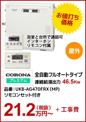【ガス化直圧】CORONAプレミアム 全自動フルオートタイプ 46.5kw