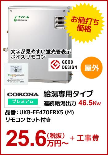 【エコフィール直圧】CORONAプレミアム 給湯専用タイプ 46.5kw