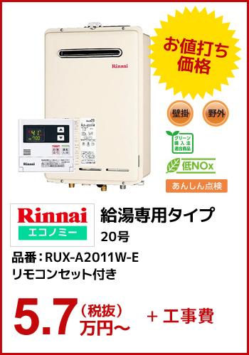 【ガス給湯器】Rinnaiエコノミー 給湯専用タイプ20号