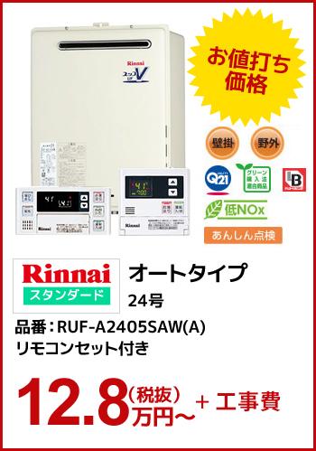 【ガス給湯器】Rinnaiスタンダード オートタイプ24号