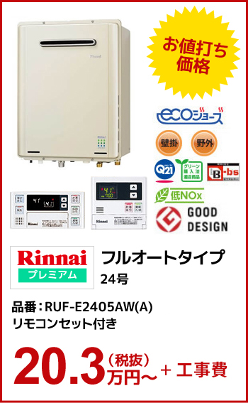 【ガス給湯器】Rinnaiプレミアム フルオートタイプ24号