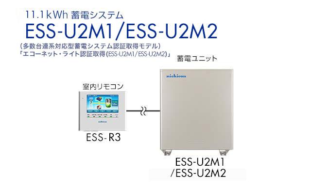 【蓄電池】型番ESS-U2M1