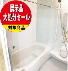 【昭和店開催 展示品大処分セール】バスリフォーム/Panasonic_オフローラ