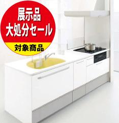 【昭和店開催 展示品大処分セール】キッチンリフォーム/TOCLAS_Bb