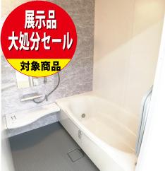 【昭和店開催 展示品大処分セール】バスリフォーム/LIXIL_アライズ (Zタイプ)