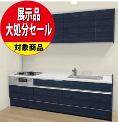 【昭和店開催 展示品大処分セール】キッチンリフォーム/LIXIL_AS