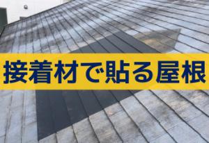 新しい屋根材 リコロニー メリット