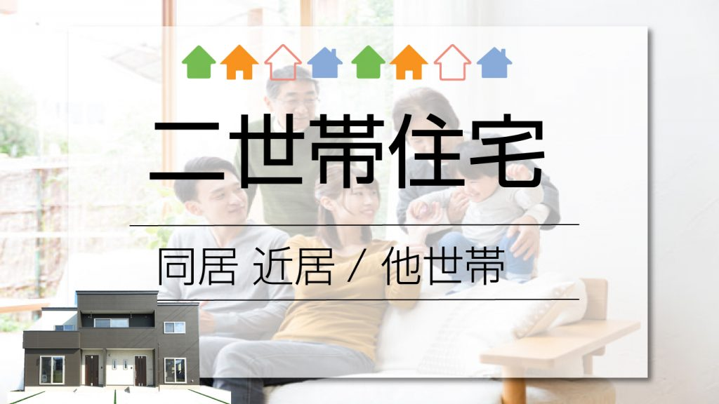 【ミスターデイク_リノベーション】二世帯住宅リノベ―ション|思い出をつなぐ|山梨|リフォーム
