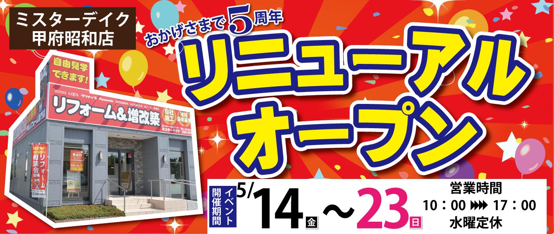 【おかげさまで5周年】5月14日(金)~23日(日)10時よりスタートグランドオープンイベント開催