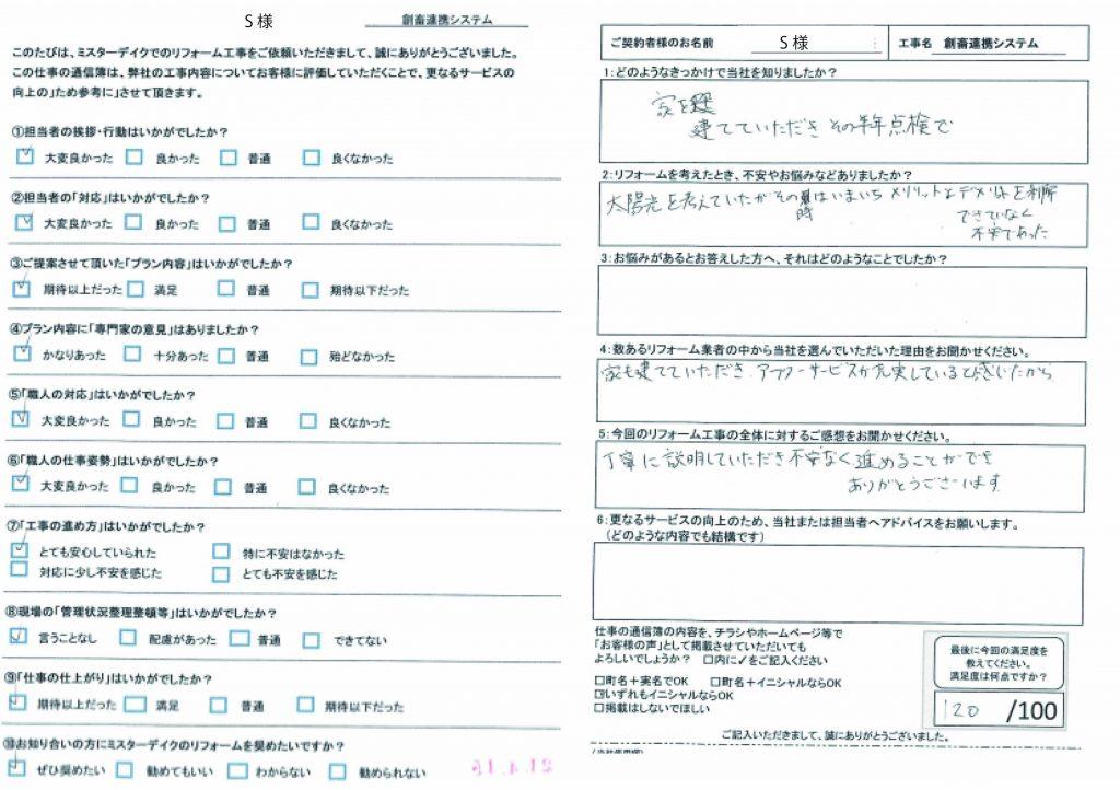 【山梨県】創蓄連携システム設置工事 S様