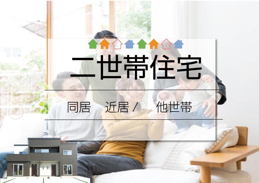 【ミスターデイク_リノベーション】二世帯住宅リノベ―ション 思い出をつなぐ 山梨 リフォーム