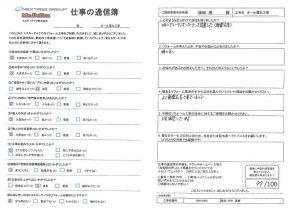【山梨県】オール電化工事