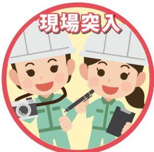 【現場突入】販促チームが見た!断熱工事現場編