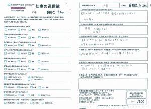 【長野県】蓄電池5.6kW設置工事