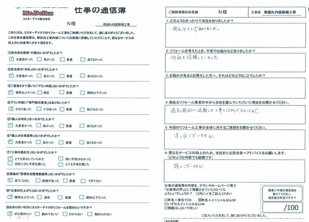 【中央市】雨漏れ内装修繕工事 N様
