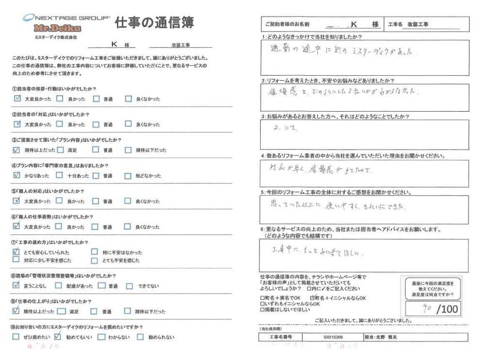 【甲府市】改装工事