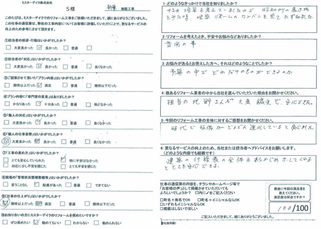 【甲府市】新築改装工事 S様