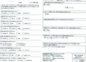 【山梨県】トイレ交換工事 W様