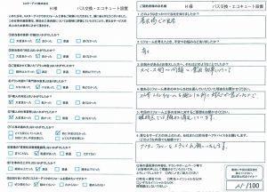 【山梨県】バス交換 エコキュート設置工事