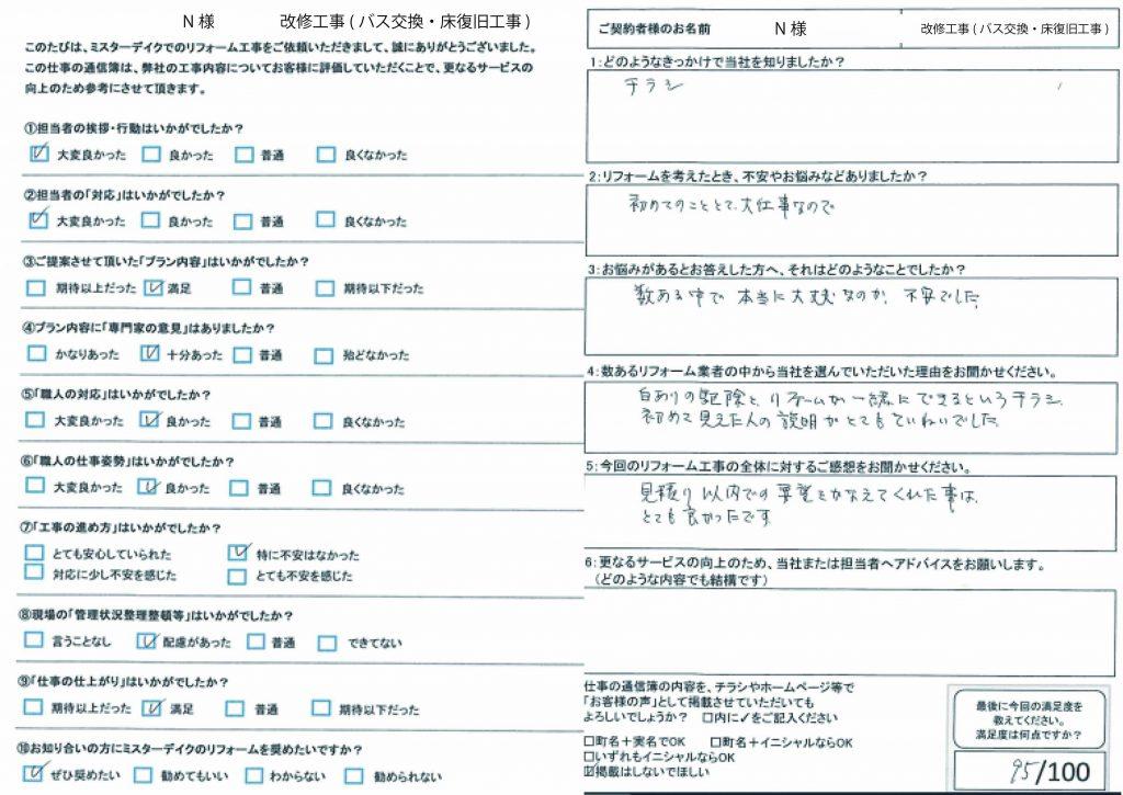 【山梨県】バス交換 床復旧工事